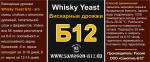 Дрожжи вискарные Whisky Yeast